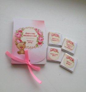 Шоколад для воспитателя