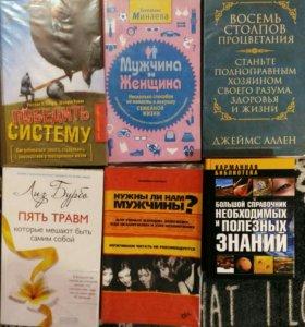 Книги по психологии для саморазвития