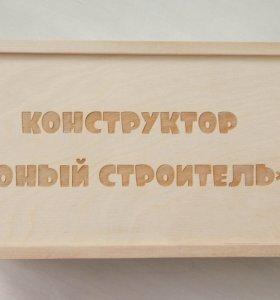 """Детский конструктор """"Юный строитель"""""""