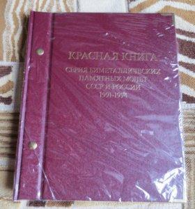 Альбом под монеты Красная книга.1991-1994год
