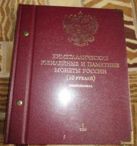 Альбом.10 рублей. Серия «professional».