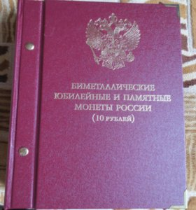 Альбом.Юбилейные монеты России.СЕРИЯ «STANDART».
