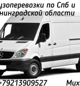 Грузоперевозки СПб и ЛО
