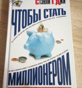 Книга Стенли Т Джи Чтобы стать миллионером