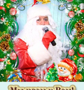 Дед Мороз, Снегурочка и Кикимора - прямо из сказки