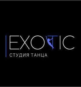 Студия танца EXOTIC
