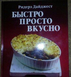 Книга с оригинальными и доступными рецептами