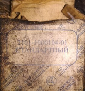 Комплект шатунных вкладишей на ваз 2101