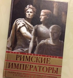 Римские императоры