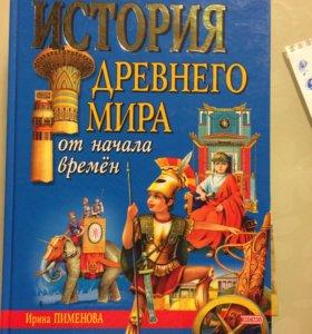 История древнего мира от начала времён
