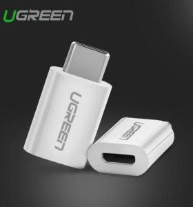 Micro USB - Type C (переходник, адаптер)