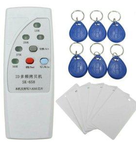 Дубликатор домофонных ключей ( копир)