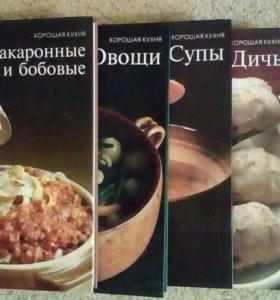 Подарочная серия книг по кулинарии