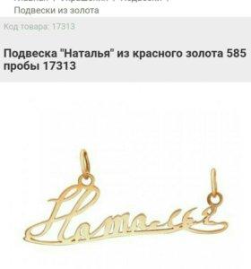 """Золотая подвеска """"Наталья"""""""