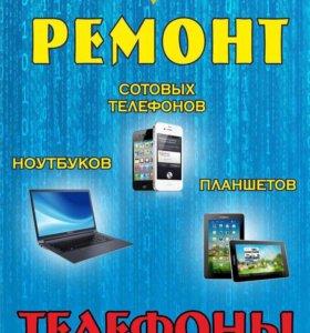 Ремонт Телефонов, планшетов и т.д