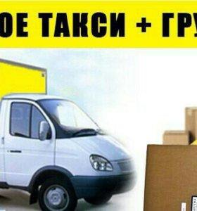 Услуги грузоперевозок + грузчиков