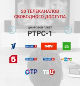 Бесплатное цифровое ТВ ( указ Путина)