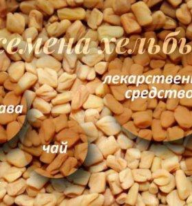 Хельба ( пажитник сенный) цена за 1 кг
