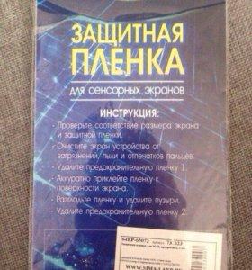 Плёнка для iPhone 4/4s