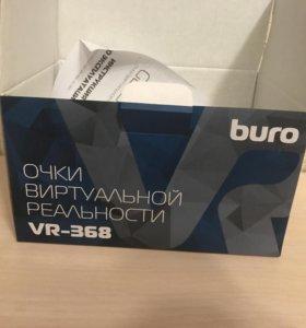 Очки buro VR