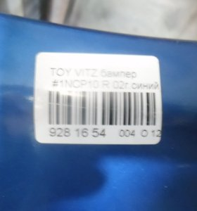 задний бампер Toyota Vitz