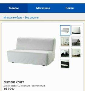 Диван-Кровать ЛИКСЕЛЕ ХОВЕТ IKEA