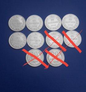 Серебро 20 копеек