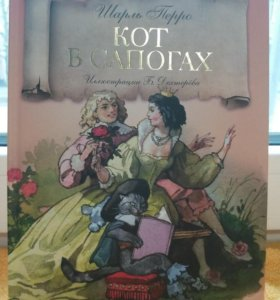 детская книга кот в сапогах и золушка