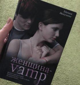 Книга женщина вампир