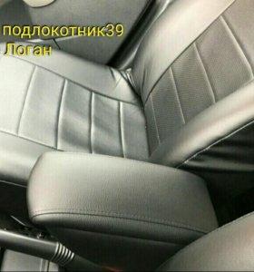 Рено логан авто подлокотник