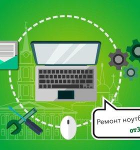 Ремонт ноутбуков и компьютеров любой сложности