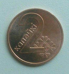 2 копейки 2009 года Беларусь