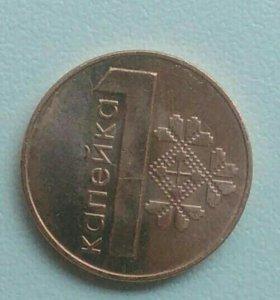 1 копейка 2009 года Беларусь