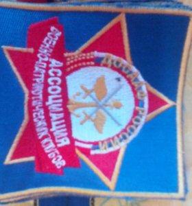 Флаг перевязь 6 штуе и 28 шевронов Дорогое по деш