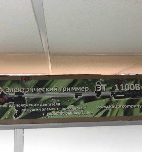 Электрический триммер КАЛИБР ЭТО-1100В+