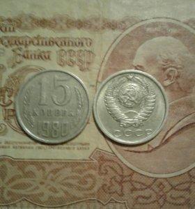 10 копеек 1980