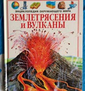 Землятресения и вулканы
