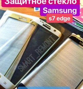 Защитное стекло Samsung s7 edge