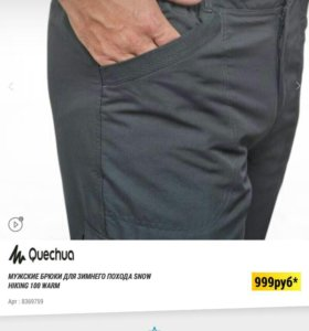 Мужские утепленые брюки -46р.