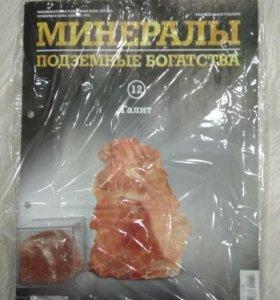 Журналы Минералы. Подземные Богатства