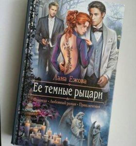 Книги.Фэнтези