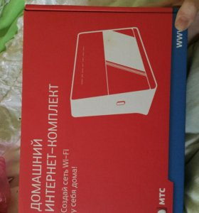 Wi-fi роутер МТС для домашнего интернета