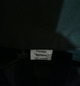 Новый рюкзак, 100кг