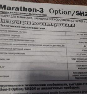 Машинка для маникюра Marathon-3 Option