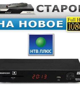 Обменяй Любой ресивер на НТВ плюс Full HD