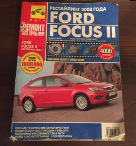 Книга по ремонту Ford Focus 2