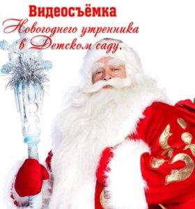 Видеосъемка Новогоднего утренника в Детском Саду!
