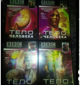 """DVD  """" Тело человека""""BBC"""