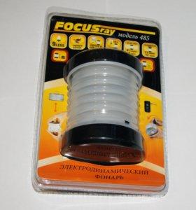 Электродинамический фонарь FOCUSray 485