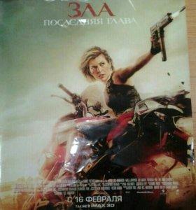 Постер к фильму Обитель зла (последняя глава)